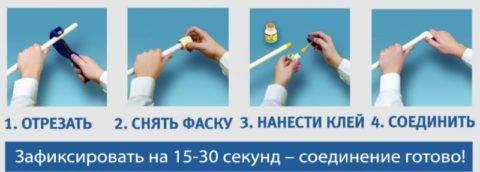 Соединение пластиковых труб без пайки