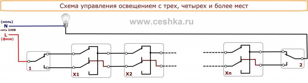Три проходных выключателя схема