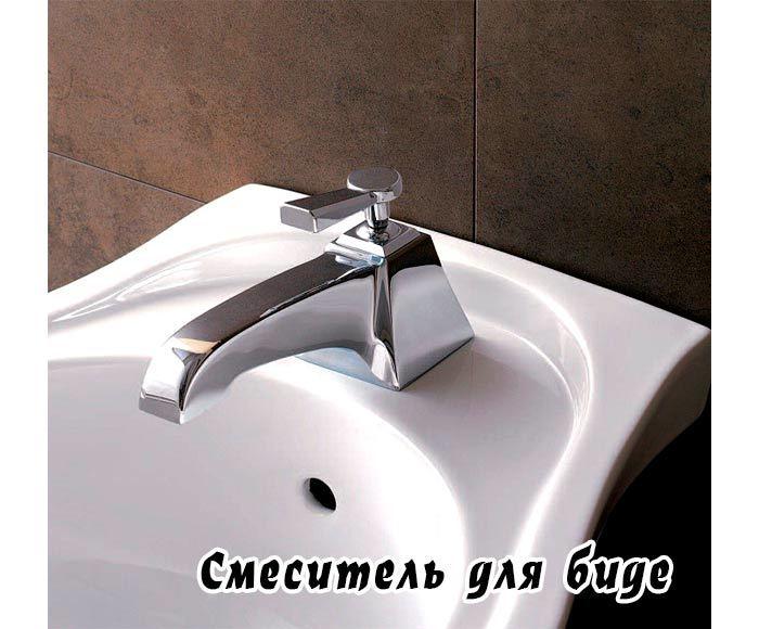 Как называется кран в ванной