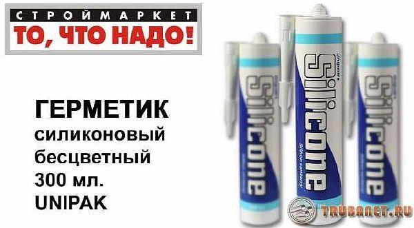 Герметик для пластиковых труб